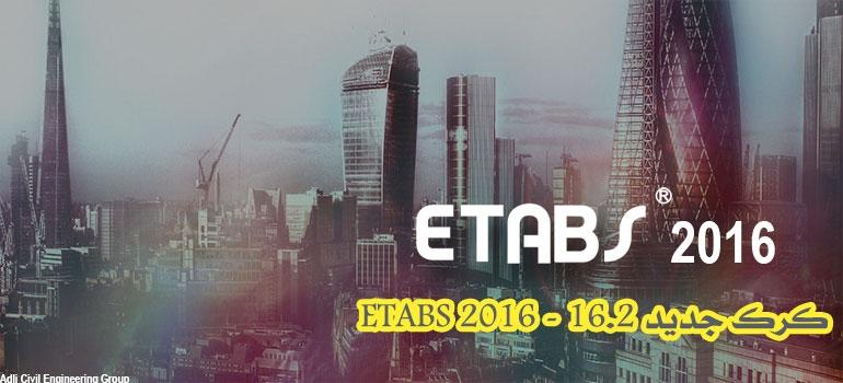 کرک جدید CSI ETABS 2016 v16.2.0 build 1645