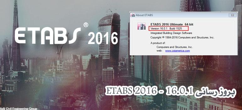 دانلود نسخه جدید نرم افزار طراحی ساختمان 16.0.1 -  ETABS 2016 بهمراه کرک جدا + فیلم نحوه بروز رسانی