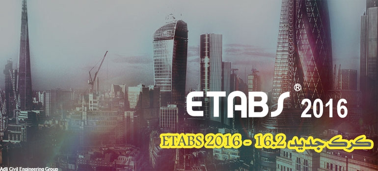 کرک جدید CSI ETABS 2016 v16.2.1 build 1727